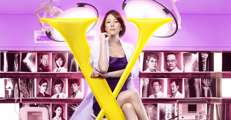 Doctor-X: Surgeon Michiko Daimon