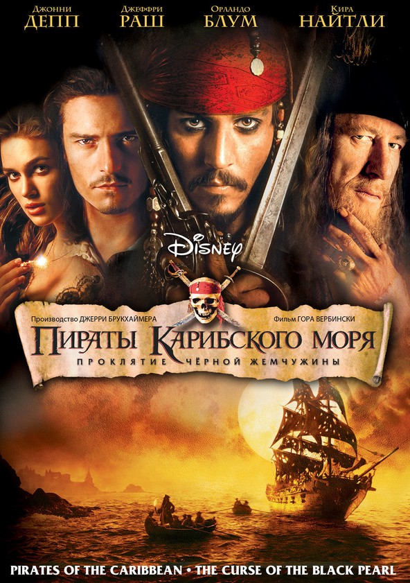 a review of pirates of the caribbean the curse of the black pearl a movie by gore verbinski