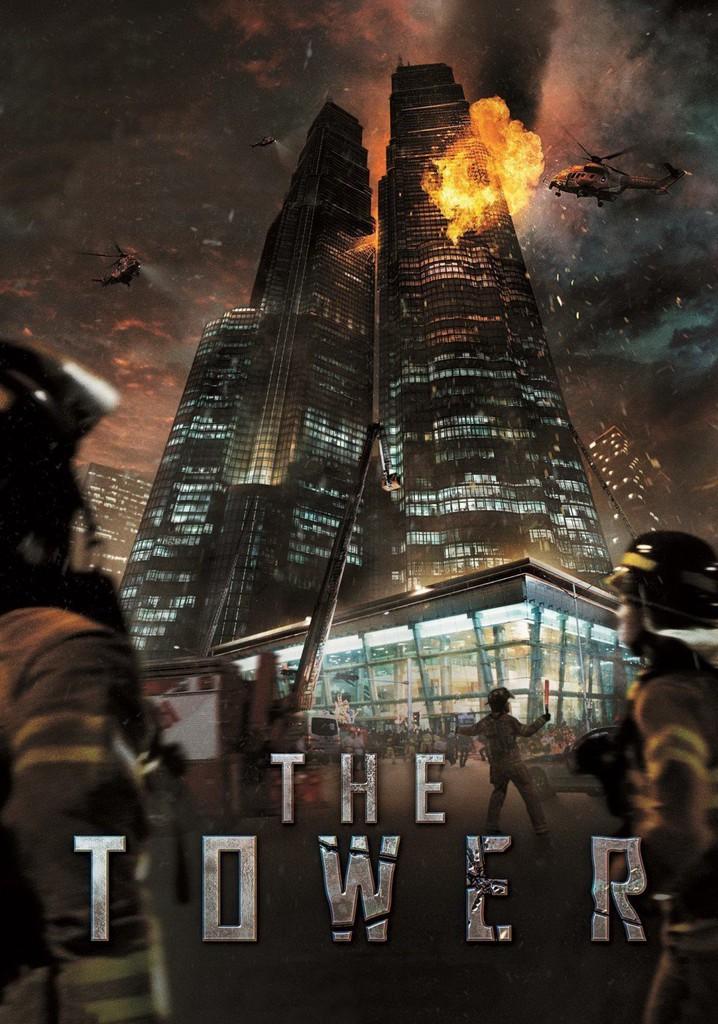 ザ・タワー 超高層ビル大火災