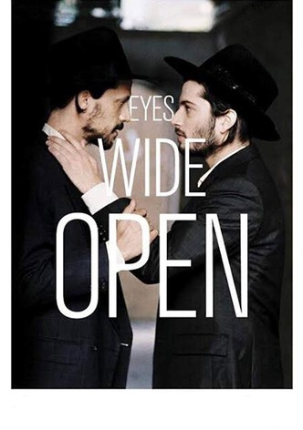 עיניים פקוחות