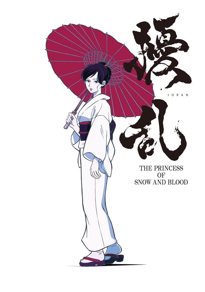 擾乱 THE PRINCESS OF SNOW AND BLOOD