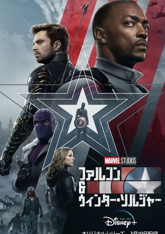 Untitled Falcon and The Winter Soldier TV Series