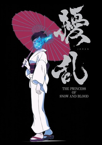 擾乱 THE PRINCESS OF SNOW AND BLOOD