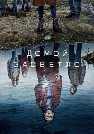 Сезон 2