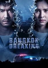Διαφθορά στην Μπανγκόκ