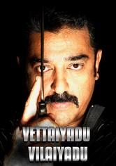 Vettaiyaadu Vilaiyaadu