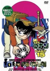 Detective Conan Season 15