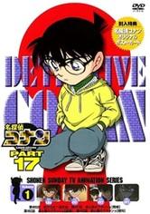 Detective Conan Season 17