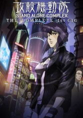 Ghost in the Shell: Stand Alone Complex Ghost in the Shell: Stand Alone Complex
