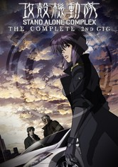 Ghost in the Shell: Stand Alone Complex Ghost in the Shell: S.A.C. 2nd GIG