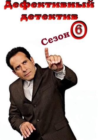 Сезон 6