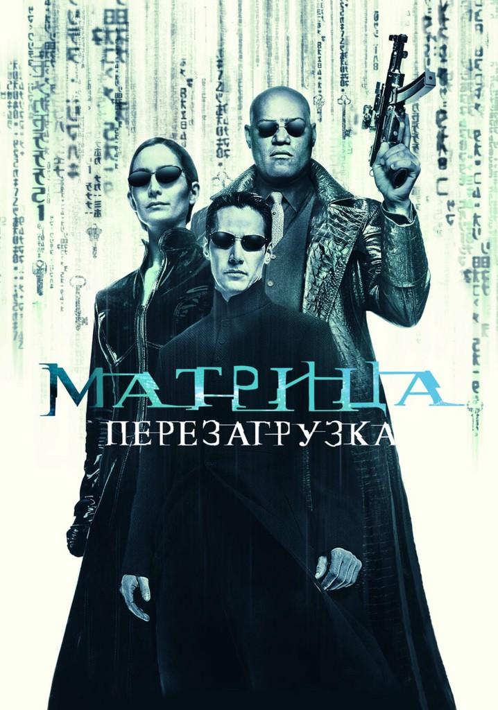 Матрица: Перезагрузка