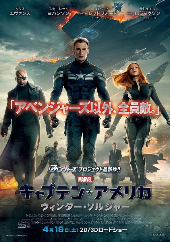 キャプテン・アメリカ/ウィンター・ソルジャー poster