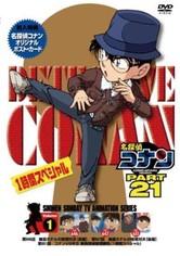Detective Conan Season 21