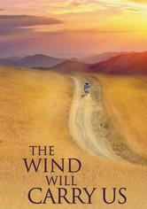 Ο άνεμος θα μας πάρει